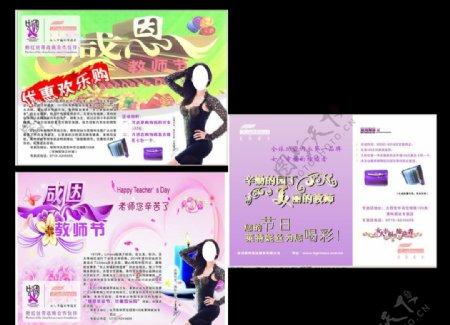 莱特妮丝教师节优惠活动李冰冰图片