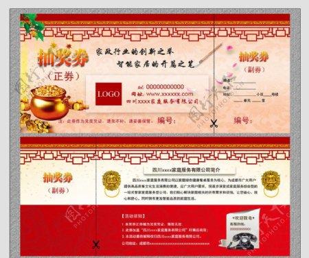 中国风抽奖券图片