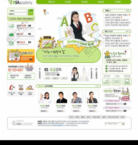 校园网站首页设计图片