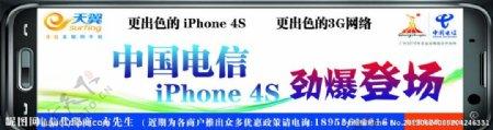 电信IPHONE4S图片