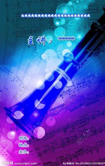 单簧管海报图片