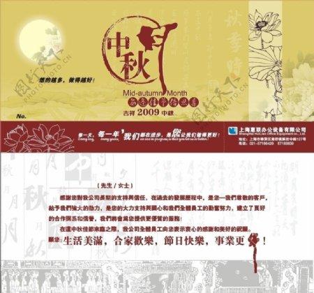2009中秋贺卡图片