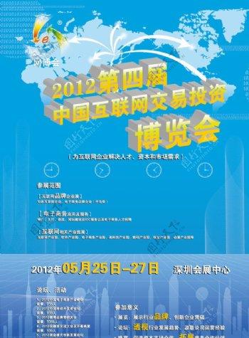 北京站长大会上网博会的会刊广告图片