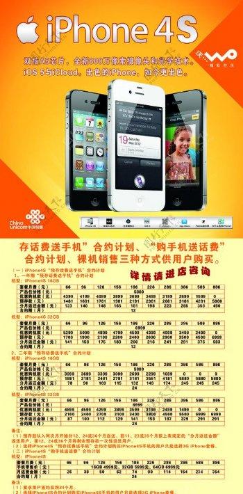 联通iphone4s图片