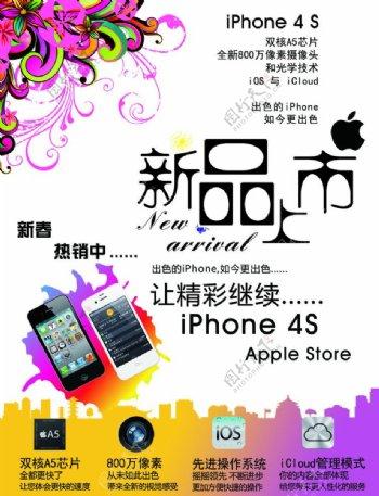 苹果iPhone4S新品上市海报图片