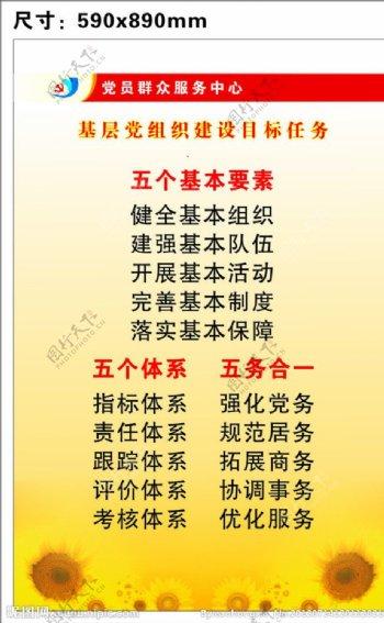 基层党组织建设目标任务图片