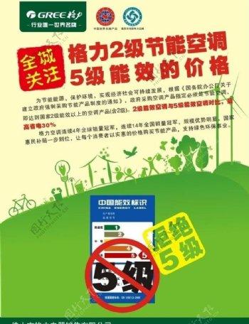 格力环保节能空调海报图片