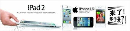 iphone4S门头图片