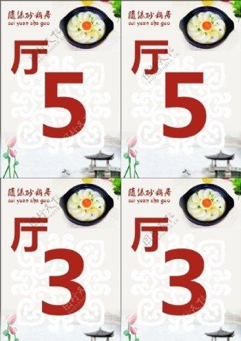 砂锅点菜单号牌图片