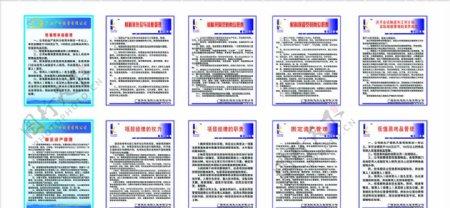 广田荣旺制度图片
