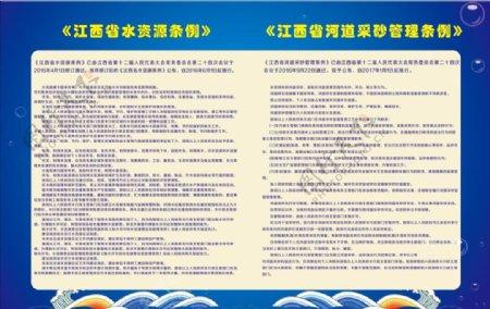 江西省水资源条例河道采砂