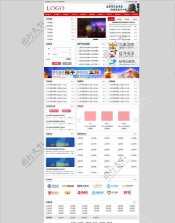 资讯新闻型金融网站首页中文模板