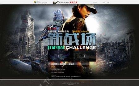 游戏网页首页psd素材下载