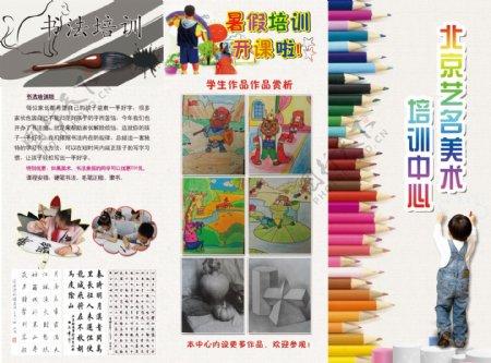 青少年绘画书法培训
