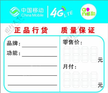 中国移东质量保证卡