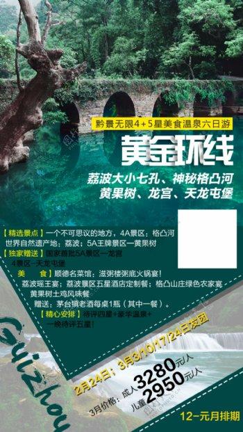 贵州旅游云南旅游四川旅游