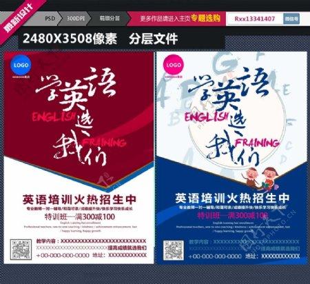 学英语教育宣传单