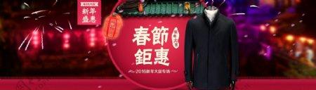 春节钜惠海报
