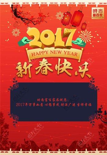 2017新春快乐