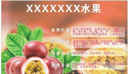 百香果鸡蛋果广告传单