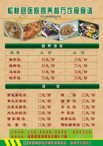 医院营养餐厅食谱