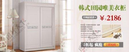 韩式田园唯美衣柜家具海报TIF