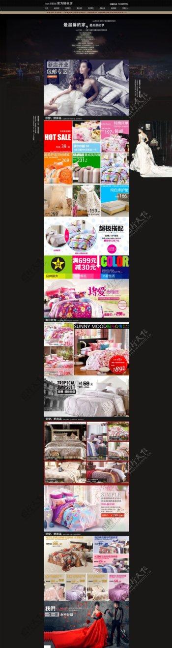 欧式家纺产品促销展示海报