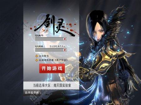 剑灵游戏登录界面