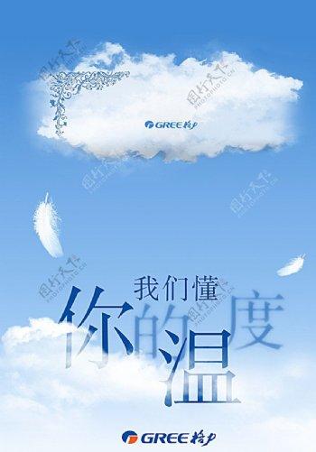 格力空调海报设计图片