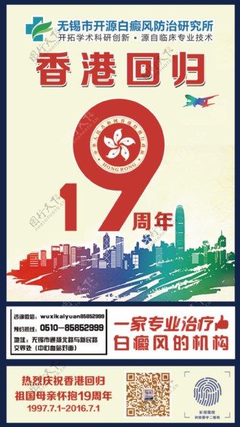 7.1庆祝香港回归19周年纪念日