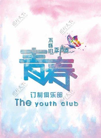 青春不怕旧海报
