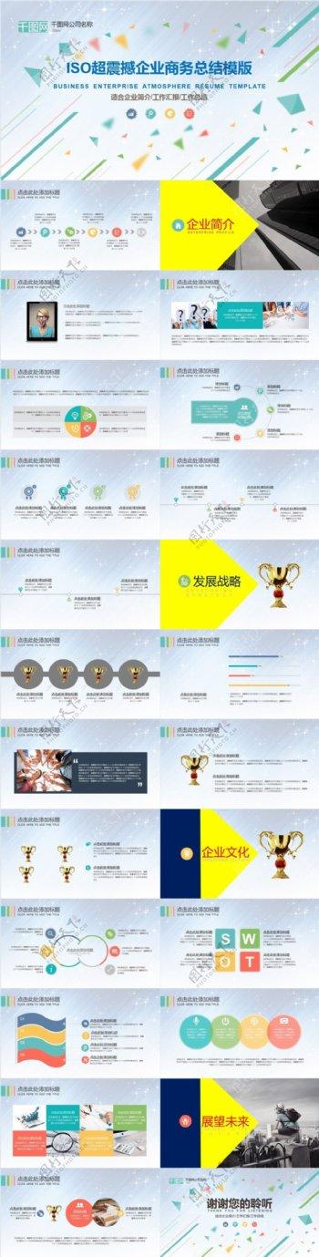 ISO超震撼企业商务总结模版