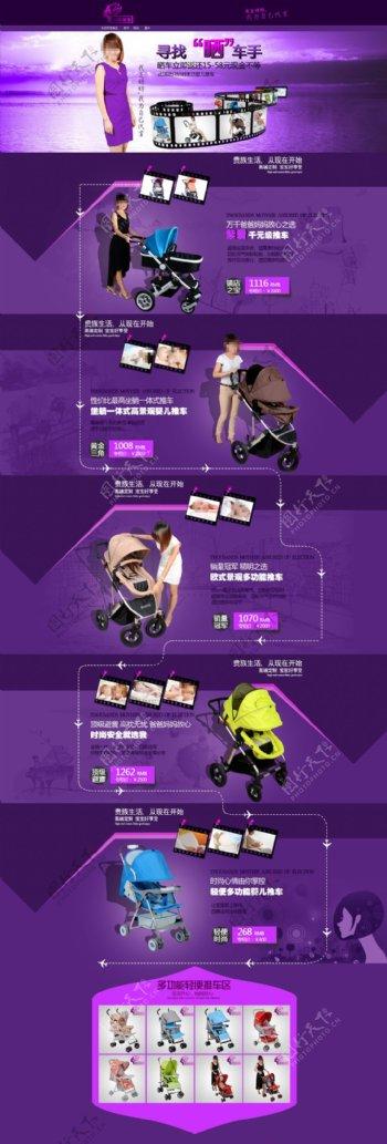 高档婴儿推车天猫首页促销展示海报