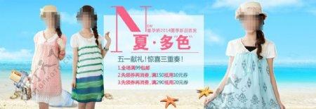 夏季多色女裙促销展示海报