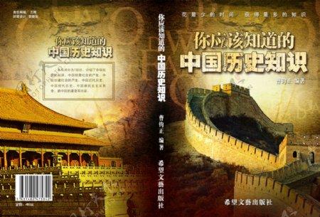 中国历史知识书籍装帧设计
