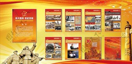 抗战70周年纪念画册展板图片