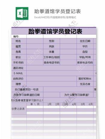跆拳道馆学员登记表excel模板