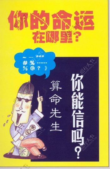 广告招贴海报招贴JPG0104