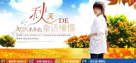 秋季女装促销展示海报