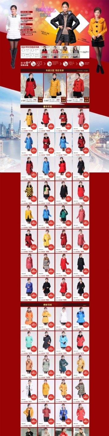 冬季女装活动模板海报