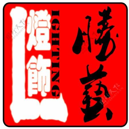 灯饰店logo商标PSD分层素材