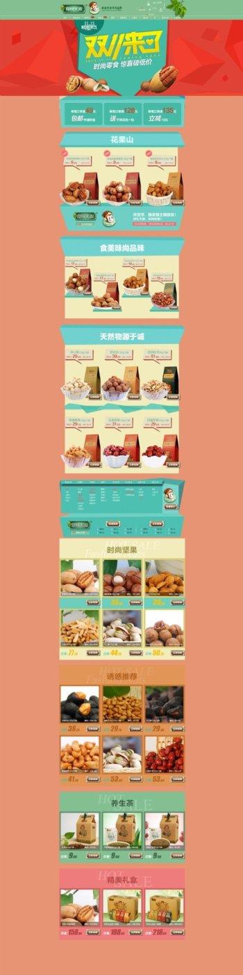 干果店铺双十一活动模板海报