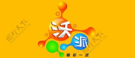 沃派logo图片