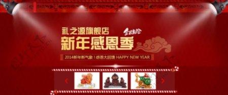 天猫新年感恩季活动模板海报