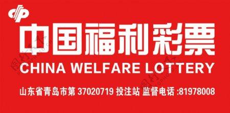 中国福利彩票门头广告