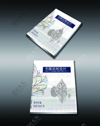 书籍装帧设计画册设计