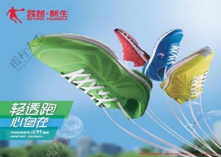 乔丹运动鞋海报