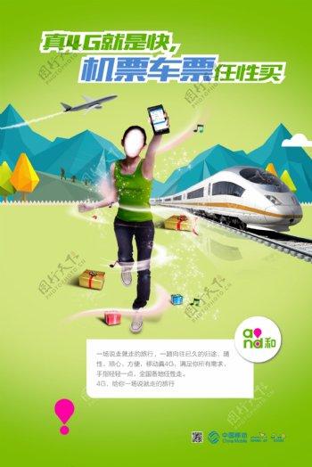 移动4G交通篇