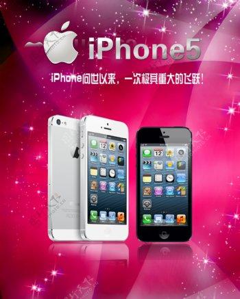 手机iphone5