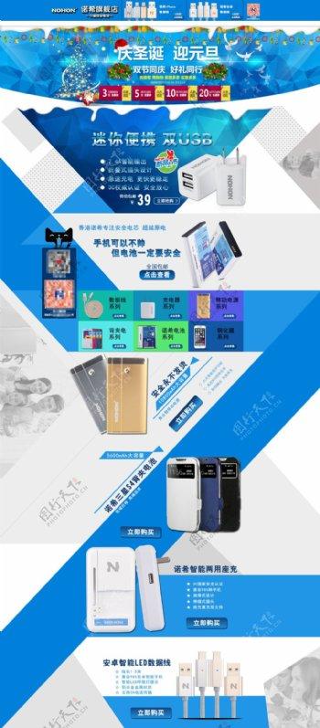 电子产品配件活动模板海报
